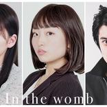 宮崎理奈、伊藤真麻、柏木佑介ら出演 巨大ガレージ×水×演劇で織りなす、Cooch2021 公演『In the womb』を上演