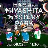 渋谷区宮下公園のバーチャル空間を舞台にした謎解きイベントが開催!問題を手掛けるのは謎解きブームの仕掛け人・松丸亮吾!