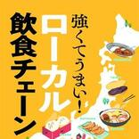 福田パン、ばんどう太郎、551蓬莱......人気ローカルチェーンはいかに地元民から愛される存在になったのか