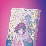 正体不明の老女と出会い…米作家が日本語で描く青春小説『ばいばい、バッグレディ』