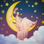 花澤香菜、新曲「Moonlight Magic」先行配信がスタート ミュージックビデオのプレミア公開も決定