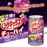 話題のコラボ「シゲキックスチューハイ」第2弾はグレープ味!数量限定で発売