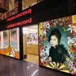 八代亜紀、渋谷PARCOに降臨! 田名網敬一描き下ろしジャケットのアナログ盤を限定発売!