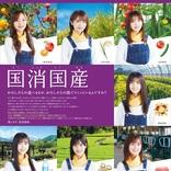 乃木坂46が農業協同組合を応援!推し食材発表とメンバーコメントも到着!