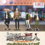 「進撃の巨人×東武動物公園」コラボイベント第2弾が開催だ!駆逐してやるしかねえええっ!