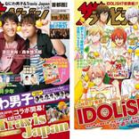 濱田崇裕&森本慎太郎が表紙、IDOLiSH7の7人がSPコラボ裏表紙で初レモン持ち!