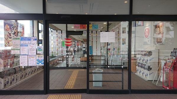 かっぱ寿司 板橋店(入口)