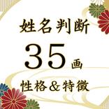 <姓名判断>名前の画数が『35画』の人の特徴について解説!