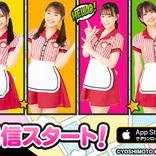 NMB48公式スマホアプリゲーム「君と私の恋のたこパ~KOITAKO~」9月15日配信開始!