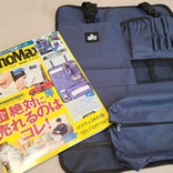 【付録】アウトドアでもテレワークでも使える! 雑誌『MonoMax』最新号に付いてくる「ロゴス」の吊り下げ収納ケースが機能的でイイ感じ!
