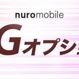 nuroモバイル、ドコモ/au/ソフトバンクの5G通信が使える無料オプション