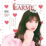 HKT48矢吹奈子「LARME」で女性ファッション誌初単独表紙