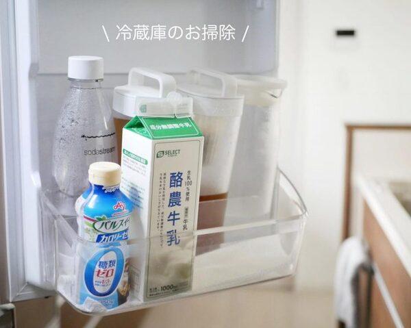 冷蔵庫の掃除をしよう