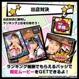 NMB48が登場する恋愛シミュレーションゲーム「恋たこ」配信スタート