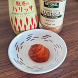 ブームの調味料「ハリッサ」が辛ウマッ!つけるだけで別世界の味に