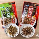 九州の美味しさをふりかけに! 九州名産ふりかけシリーズ『阿蘇高菜ふりかけ』と『宮崎地頭鶏ふりかけ』が新発売!