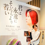 映画「君は永遠にそいつらより若い」主演・佐久間由衣が、大阪先行上映会に登壇!