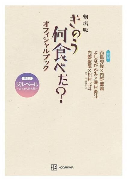 劇場版『きのう何食べた?』関連本が発売決定! オフィシ...