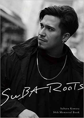 木村昴30thメモリアルブック「SUBA ROOTS」画像