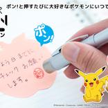 カントー地方151匹のポケモンはんことボールペンが合体した「Pokemon PON ネームペン」発売!