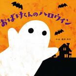 多様性も学べるSDGs時代のハロウィン絵本『おばけくんのハロウィン』本日発売!