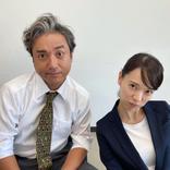 ムロツヨシ、戸田恵梨香に「元嫁さま、ありがとうでした」と元夫役の顔