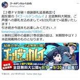 ゴールデンカムイ公式「2億PV突破!感謝御礼延長戦言!!」 全話無料公開を9月20日まで延長!