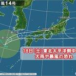 台風14号 日本列島直撃か 18日(土)は東北でも太平洋側中心に大雨・暴風の恐れ