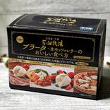 あったら買い!【コストコ】花畑牧場 手造りチーズ ブラータの美味しい食べ方