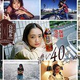 「サントリー烏龍茶×安達祐実」タイムスリップ写真と辿る40年の軌跡
