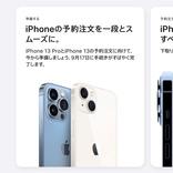 iPhone 13を「分割で買う」人は必見! 予約レースに負けないための準備