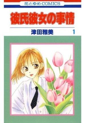 彼氏彼女の事情コミックス表紙Amazon画像