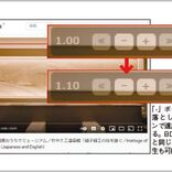 YouTubeの再生速度を1.3倍などに微調整する方法