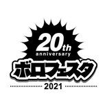 『ボロフェスタ2021 ~20th anniversary~』第一弾出演アーティストにeastern youth、MOROHA、tricotら29組発表