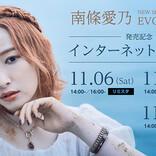 声優・南條愛乃、NEWシングル「EVOLUTiON:」インターネットサイン会を開催