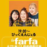 明日9/17(金)夜7時から lafarfa 11月号 発売記念インスタライブ開催★