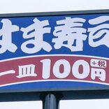 はま寿司の弁当が激ウマでコスパ最強 500円とは思えない中身に驚き