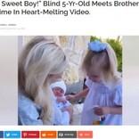 目に障がいがある5歳女児、誕生したばかりの弟と初めて対面(米)<動画あり>