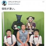 パペットマペット、スギちゃん、ザ・たっち、ゴー☆ジャス……癖の強すぎる集合写真が話題に