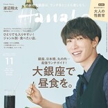 Snow Man渡辺翔太が『Hanako』初単独表紙、銀座の思い出や1stアルバムへの想いを語る