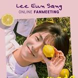 イ・ウンサン、9/26にオンライン・ファンミーティング【Let's Lemonade】開催