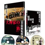 『犬神家の一族』4Kデジタル修復 Ultra HD Blu-ray【HDR版】発売決定!