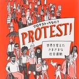 イラストで学ぶ『プロテストってなに? 世界を変えたさまざまな社会運動』9月中旬発売!