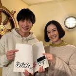 田中圭・原田知世、純白タキシード&ドレス姿。「あな番」場面カットがビジュ良すぎ!
