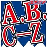 A.B.C―Z河合「お金はめっちゃ厳しかった」 苦しい下積み経験ゆえに「2連休は怖い…」