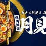 【ドミノ・ピザ 注文できるのはあと10日!】お月見のおともに。たまごたっぷり!4種になった「月見クワトロ」9月26日(日)まで|News