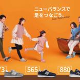 祖父母の3人に1人が「孫や子どもとのお揃いコーデ」に興味あり!専門家は「靴のお揃い」をオススメ