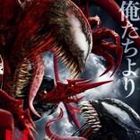 俺たちより最悪――『ヴェノム:レット・ゼア・ビー・カーネイジ』日本版ポスター&劇場版予告解禁
