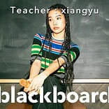 xiangyuが『blackboard』初登場、ドトール愛を込めた「ミラノサンドA」披露