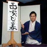 三山ひろし 猛練習の落語初披露「全国で見ていただきたい欲が出てきた」